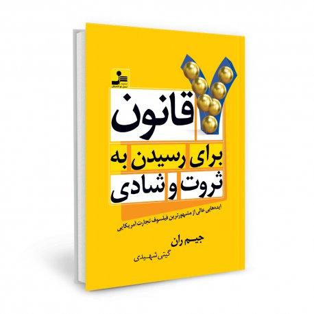 کتاب 7 قانون برای رسیدن به ثروت و شادی