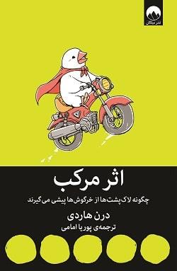معرفی و خلاصه کتاب اثر مرکب